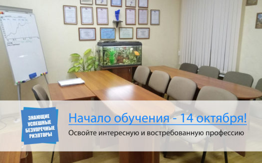 Начало обучения в Агентстве недвижимости ЗУБР с 14 октября!