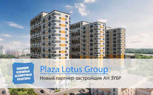 Plaza Lotus Group - новый партнер Агентства недвижимости ЗУБР