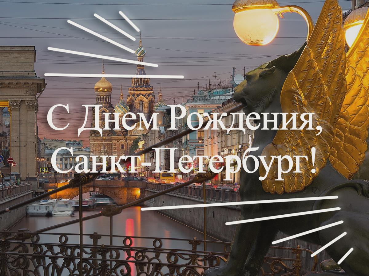 пляжа петербург поздравления с юбилеем получив очередной